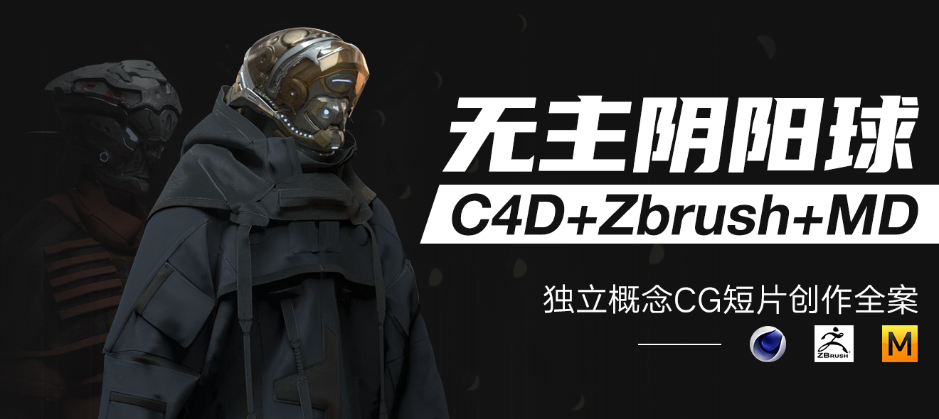 C4D+Zbrush概念影片《無主之球》獨立實驗短片創作【實名驗證】