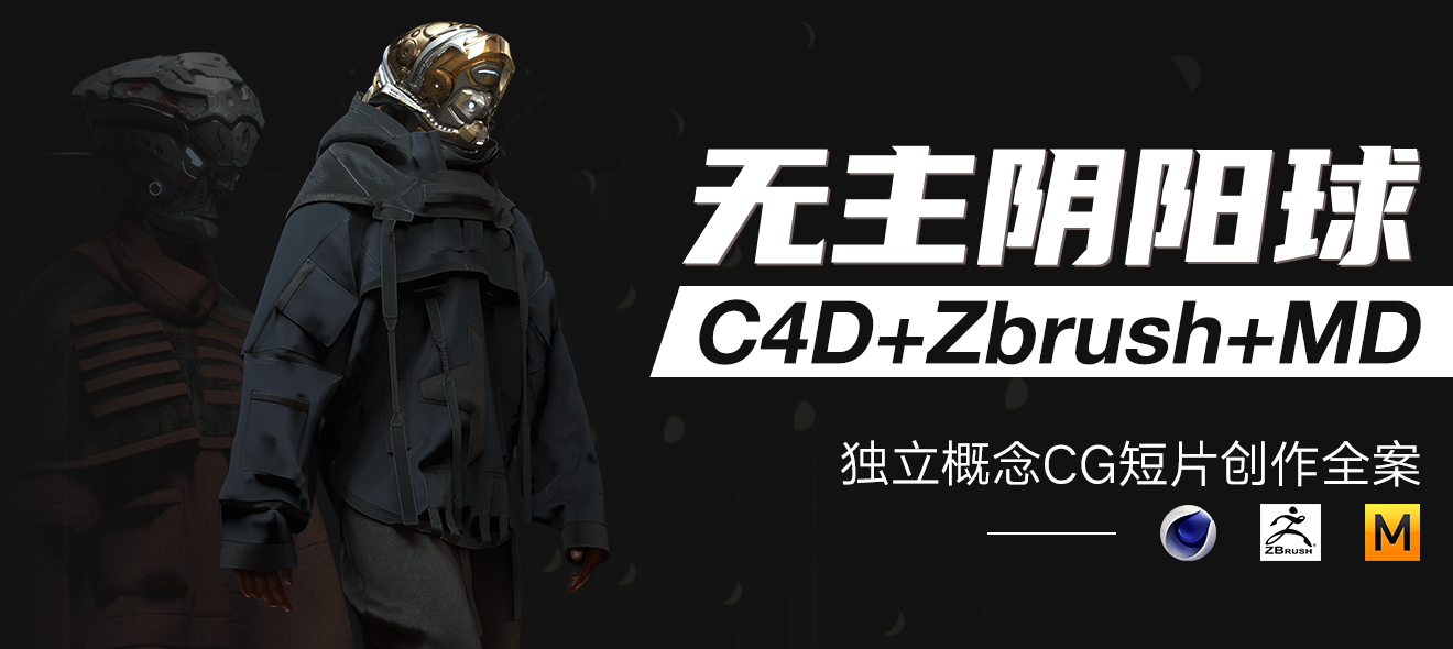 C4D+Zbrush概念影片《無主之球》獨立實驗短片創作