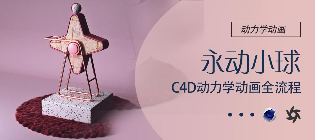 C4D 永动小球动力学动画【Oc渲染】【动画K帧】