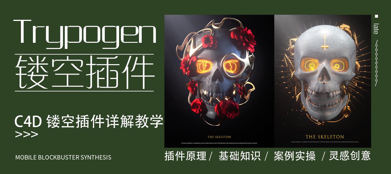 C4D鏤空插件Trypogen系列教學【案例實操】【插件專精】