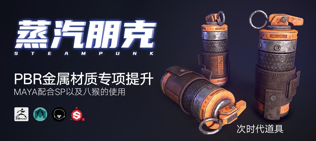 次時代道具《蒸汽朋克》PBR金屬材質專項提升【案例實戰】