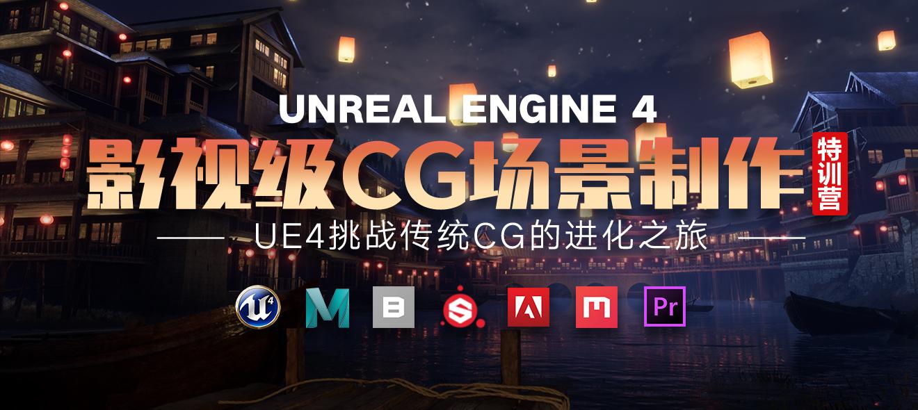 【已招满】UE4-影视级CG场景制作特训营【实名验证】