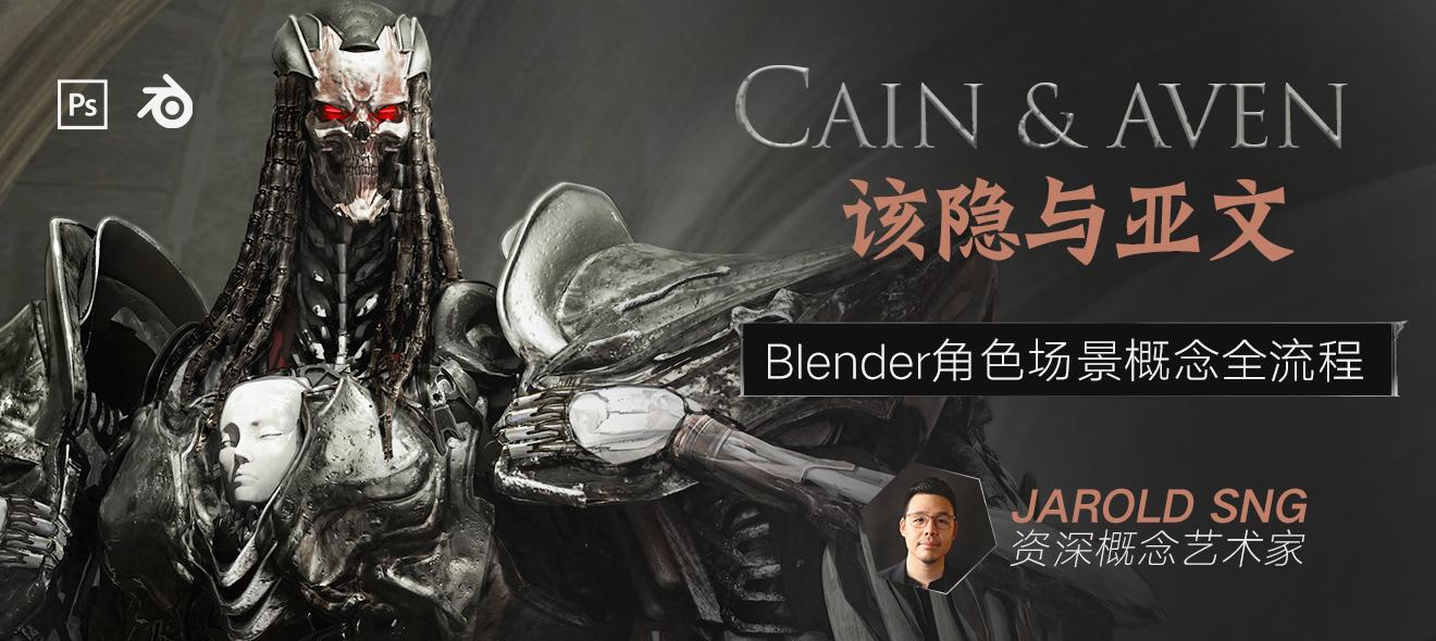 Blender角色场景概念《该隐与亚文》设计制作教学【全网独家】