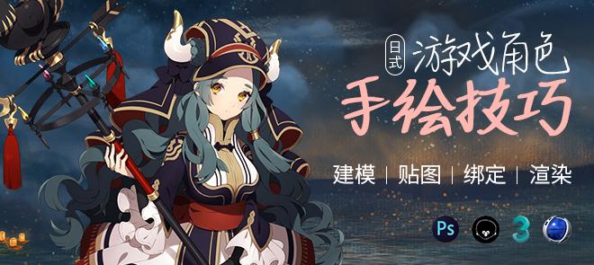 日式游戲角色《NINI》模型創建及手繪貼圖技巧教學【案例實戰】