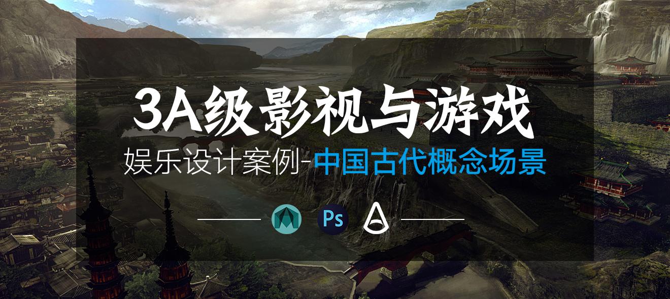 3A级影视与游戏《中国古代场景概念设计》【案例讲解】