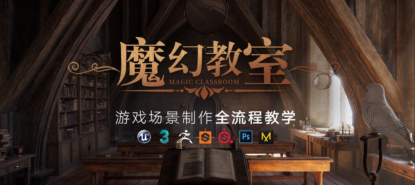 游戏影视CG场景《魔幻教室》全流程制作教学【 正版独家】