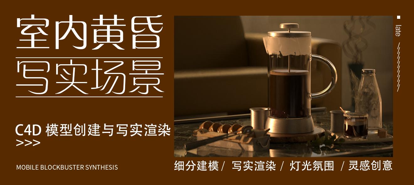 C4D 黄昏室内写实产品建模渲染场景【综合实例】