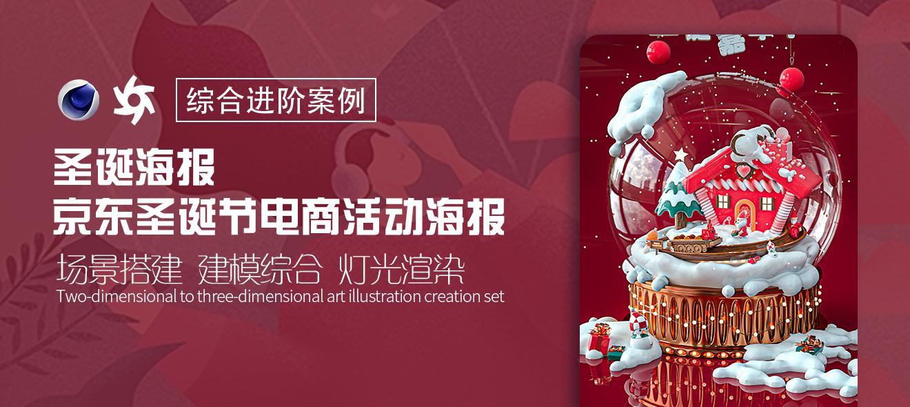 C4D -《京东圣诞秀》 三维电商海报制作【全流程】