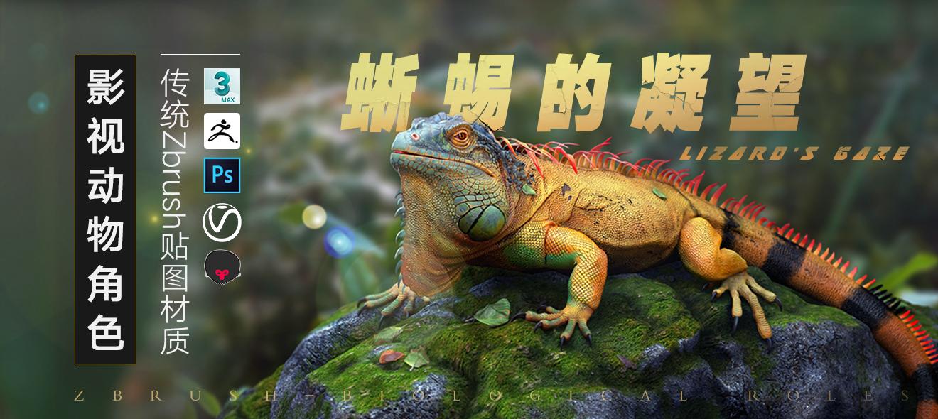 影视动物角色《蜥蜴的凝望》全流程制作