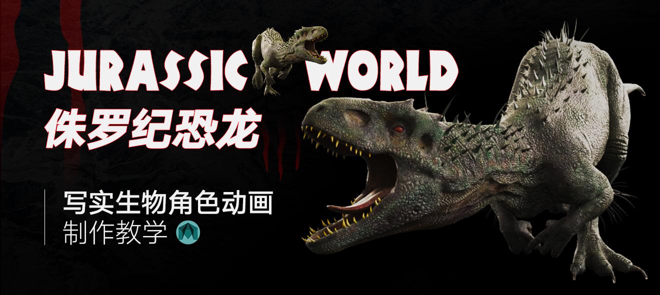影視動畫《侏羅紀》兩足類-恐龍動畫制作教程【案例實操】
