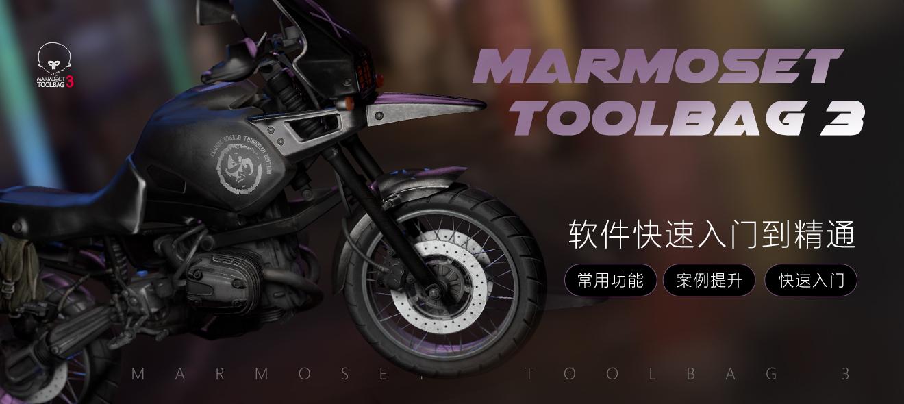 Marmoset Toolbag软件快速入门【基础教程】