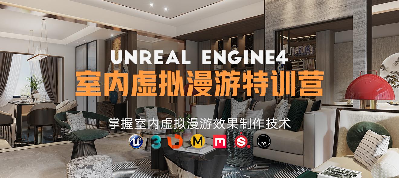 UE4 - VR交互设计《室内虚拟现实视觉表现》特训营【录播 直播】