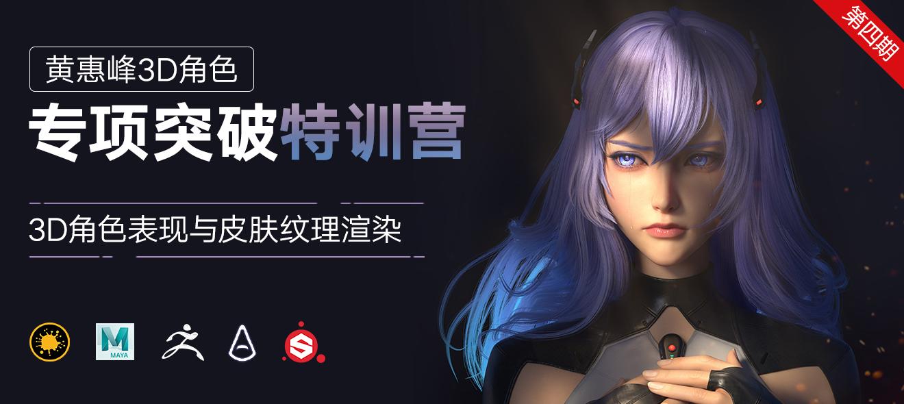 [第四期]-黄惠峰3D角色专项突破特训营【特训丨直播】