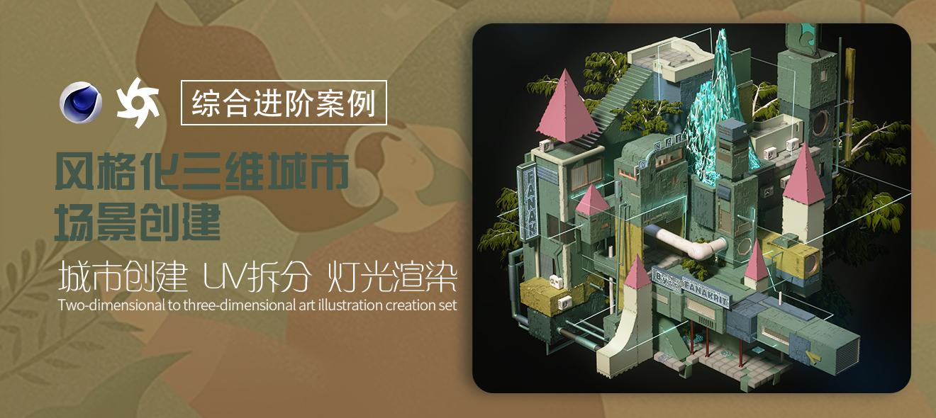 C4D 机械城模型创建与风格化渲染全流程【综合进阶】