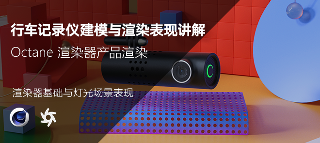 C4D 行车记录仪商品展示制作全流程【综合实操】