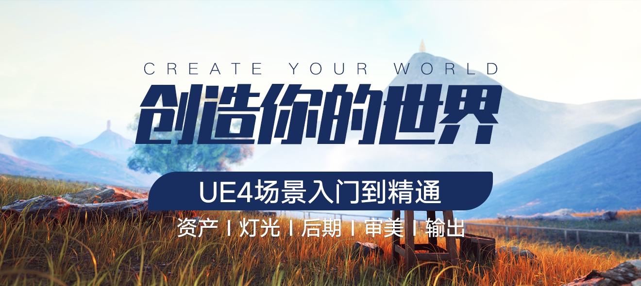 UE4场景制作《创造你的世界》入门到精通