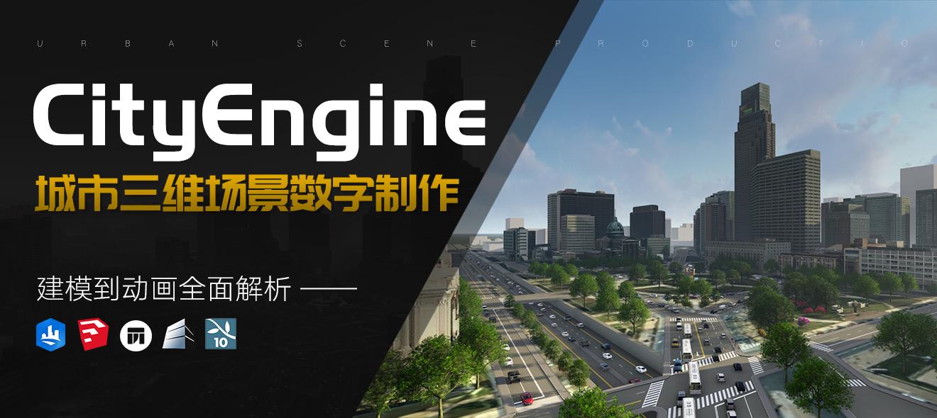 CityEngine-城市三维场景数字制作【案例详解】