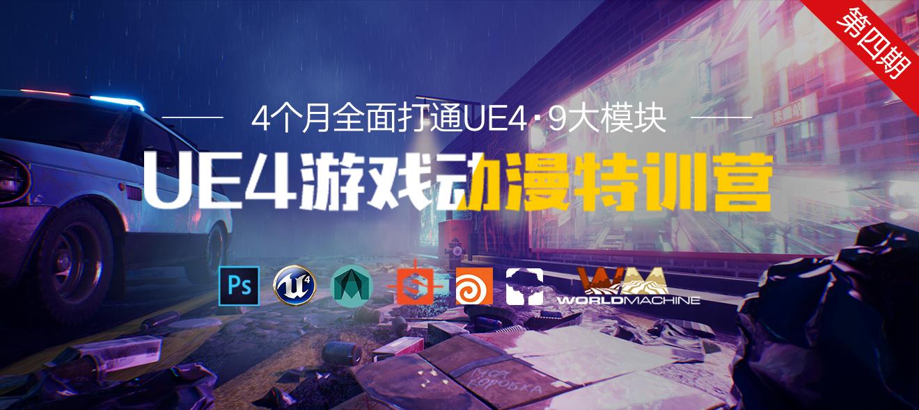 TA入门-UE4游戏动漫制作全能系统特训营【第四期】【实名认证】
