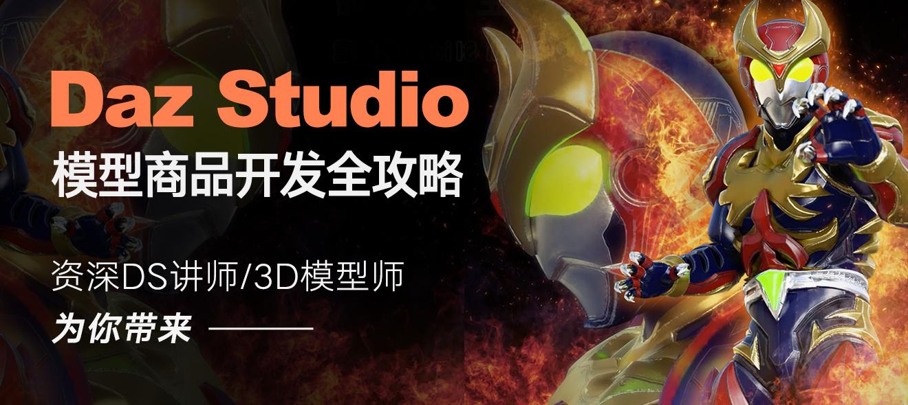 Daz Studio-模型商品开发全攻略【案例教学】
