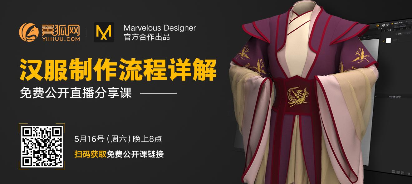 翼狐网&Marvelous Designer软件官方合作出品-汉服制作流程详解【免费分享课】