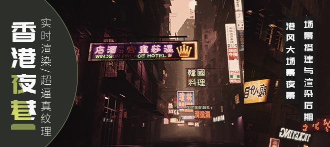 C4D+Redshift 霓虹灯大场景街道《香港夜巷》全流程制作