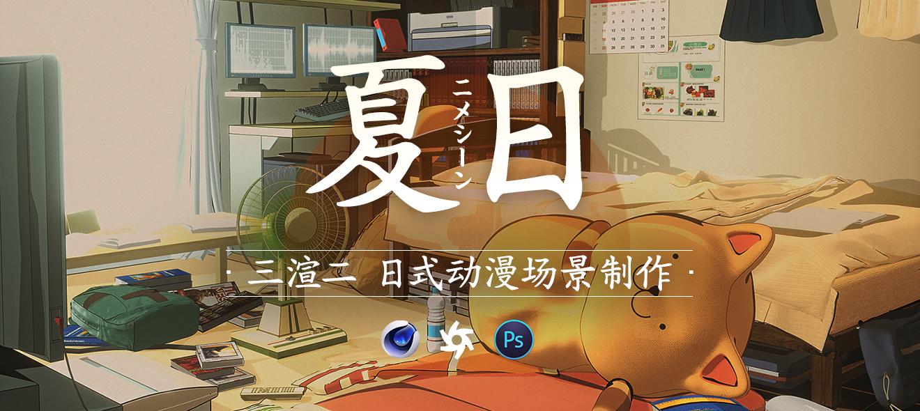 C4D 三渲二《夏日》日式新海诚风格动漫场景制作 【全流程】