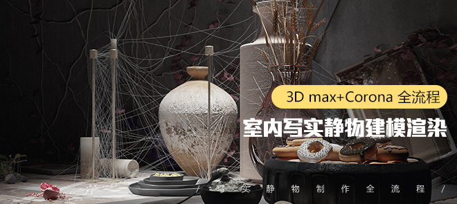 3Dmax+Corona 室内写实静物建模渲染教学