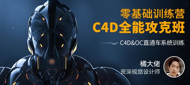 【毕业设计】C4D全能攻克模块实战营-【全能班】