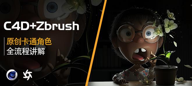 C4D+Zbrush- 原创卡通角色全流程创作