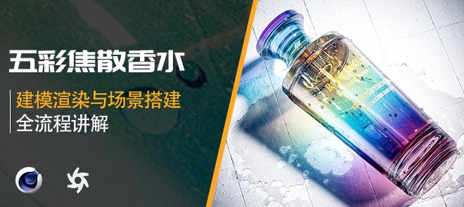C4D+realflow 五彩渐变色散香水产品渲染技巧解析