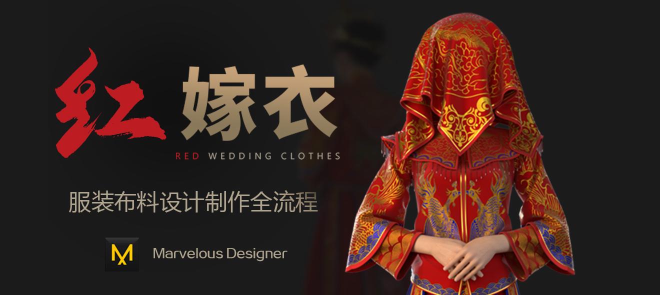 Marvelous Designer 9布料模拟《红嫁衣》多案例教程