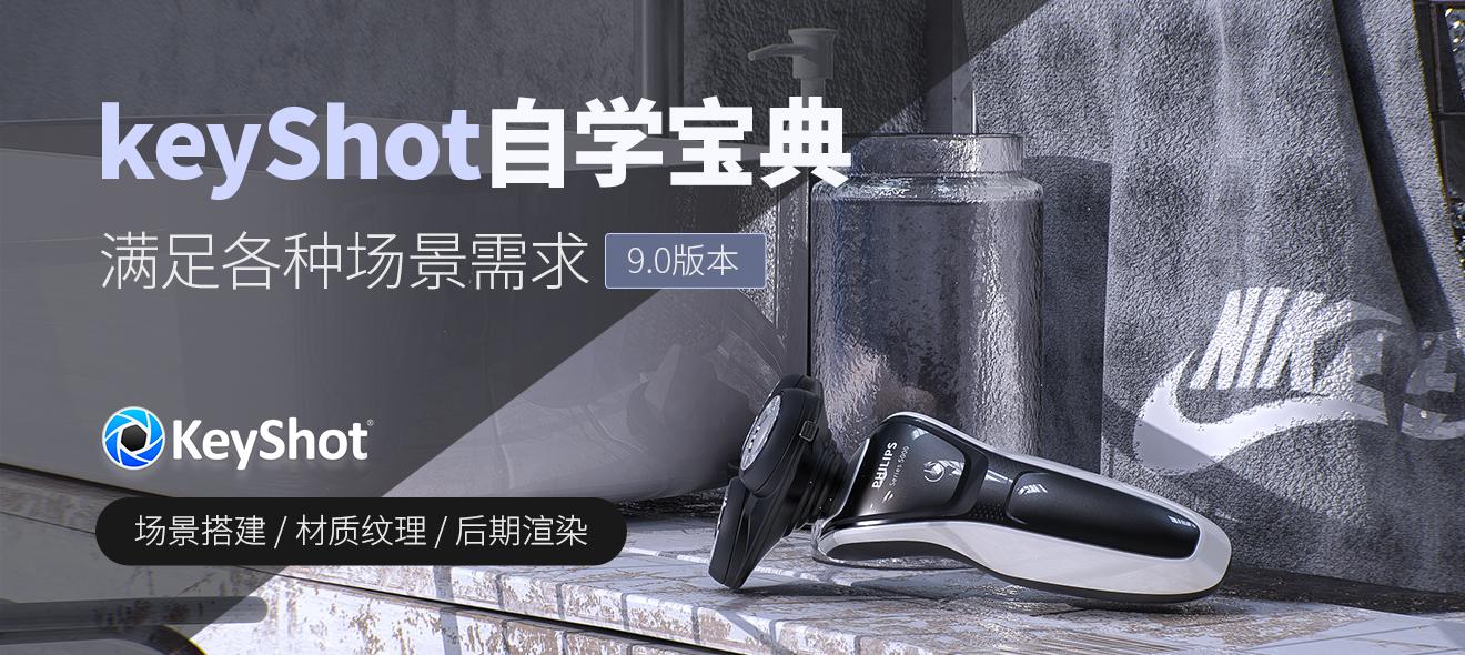 keyshot9.0自学宝典-高效渲染自学【系统教学】