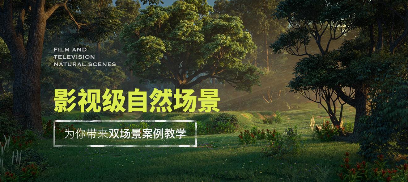 影视级自然场景《树林》&《湖中小屋》案例制作全流程【双案例】