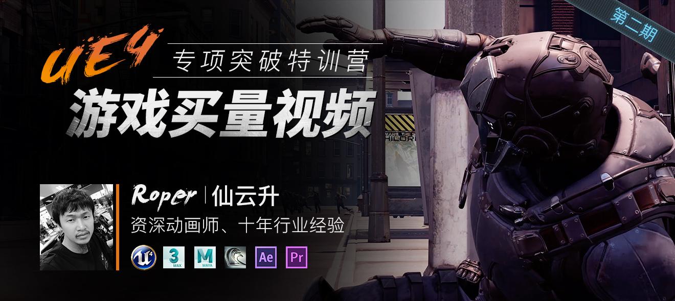 【热招中】UE4《游戏买量视频》专项突破特训营【录播|直播】