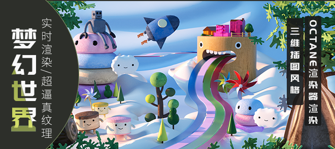 C4D 三维插画风格《梦幻世界》全流程制作