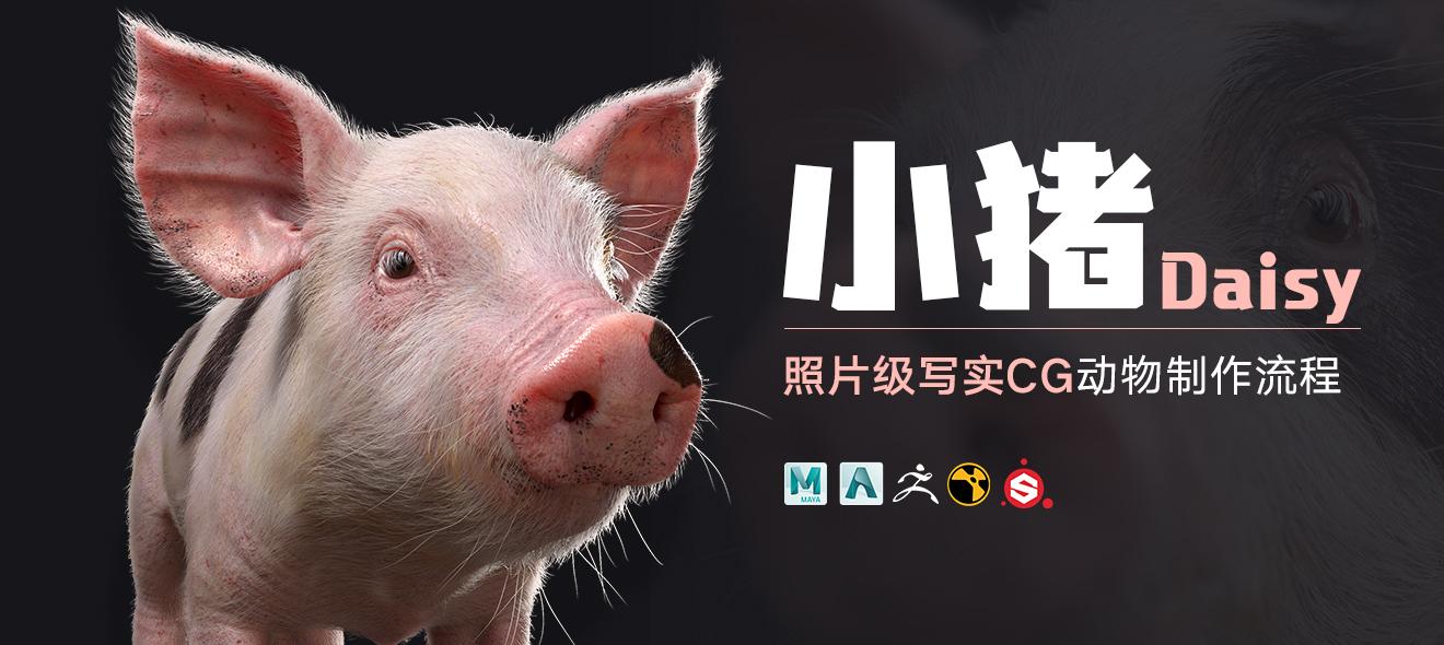 照片级写实CG动物《小猪Daisy》制作全流程——顽皮狗大神亲授