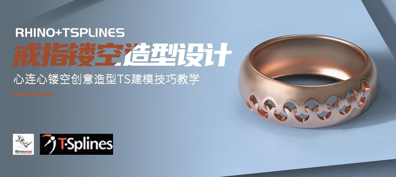 犀牛TS《心连心戒指》镂空造型设计建模教学