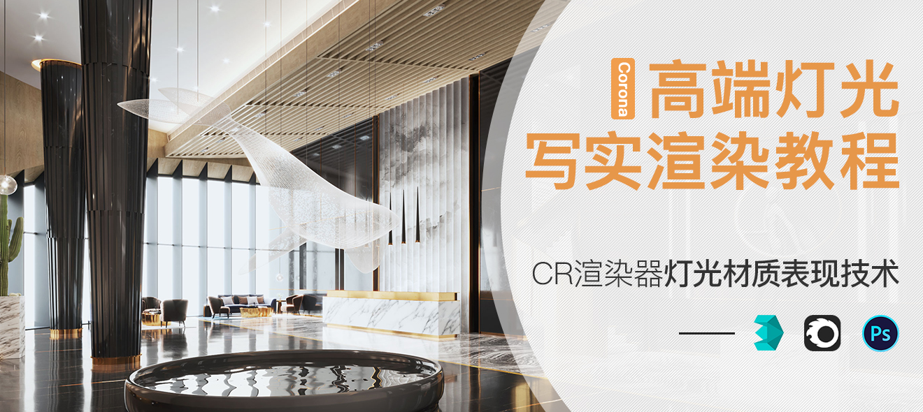 Corona - 高端商业灯光材质写实渲染【案例实操】