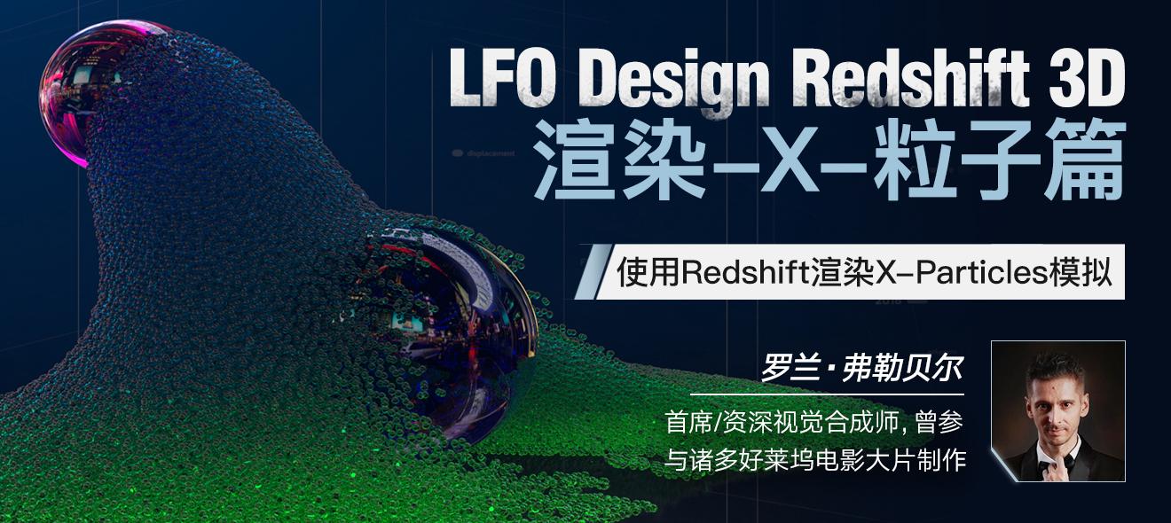 LFO Design大神- Redshift 3D 渲染&粒子篇【案例演示】
