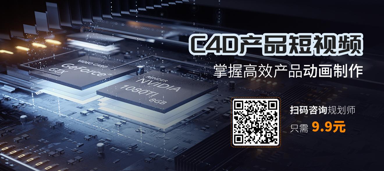 C4D高效制作产品短视频【特训营预科】
