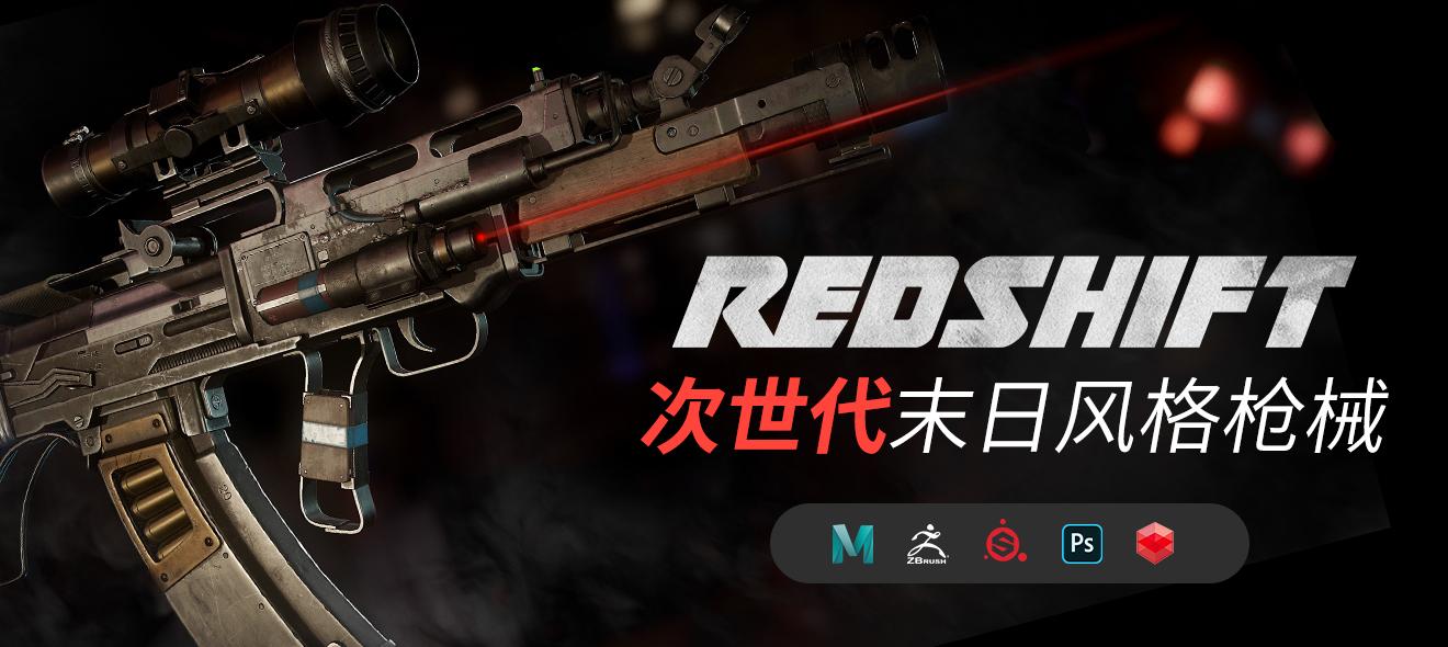 次时代末日风格《95突击步枪》RS渲染