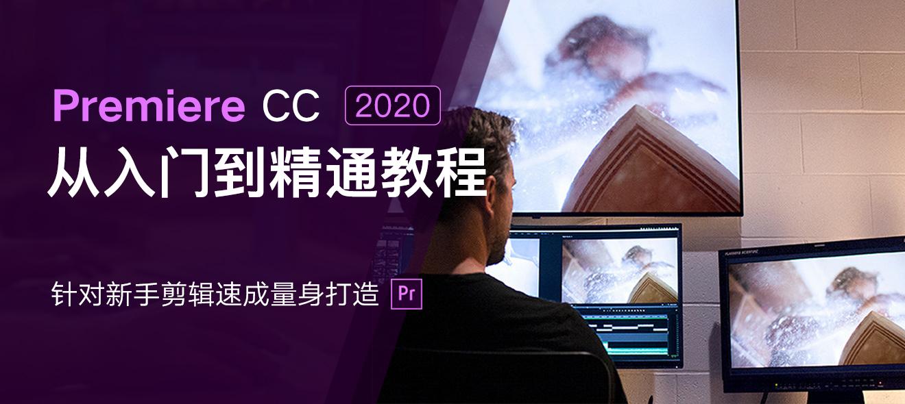 Premiere Pro CC2020-从入门到精通教程【零基础教学】