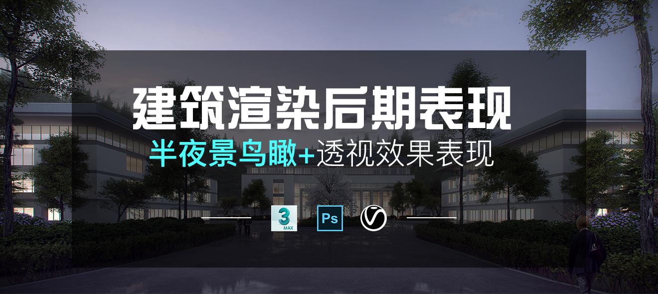 3ds Max-《建筑渲染后期表现》半夜景鸟瞰+透视效果表现制作攻略