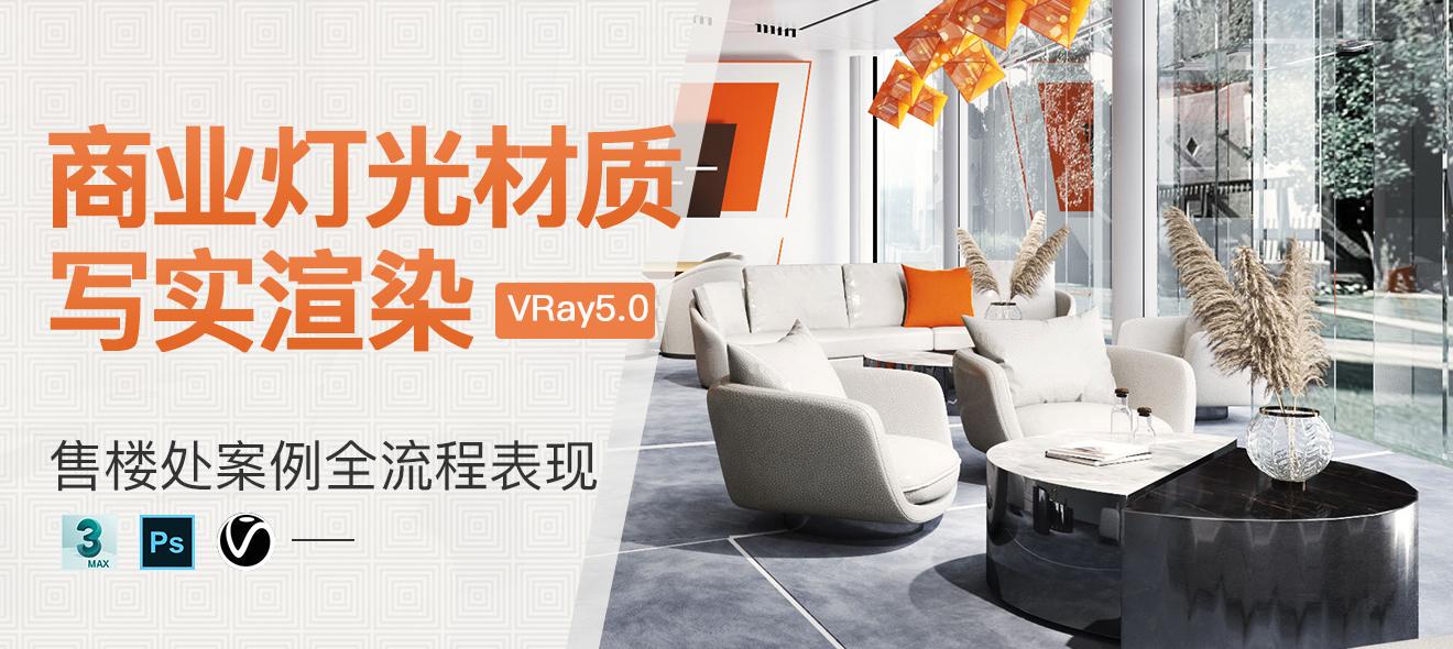 VRay5.0《商业灯光材质写实渲染》售楼处案例全流程表现