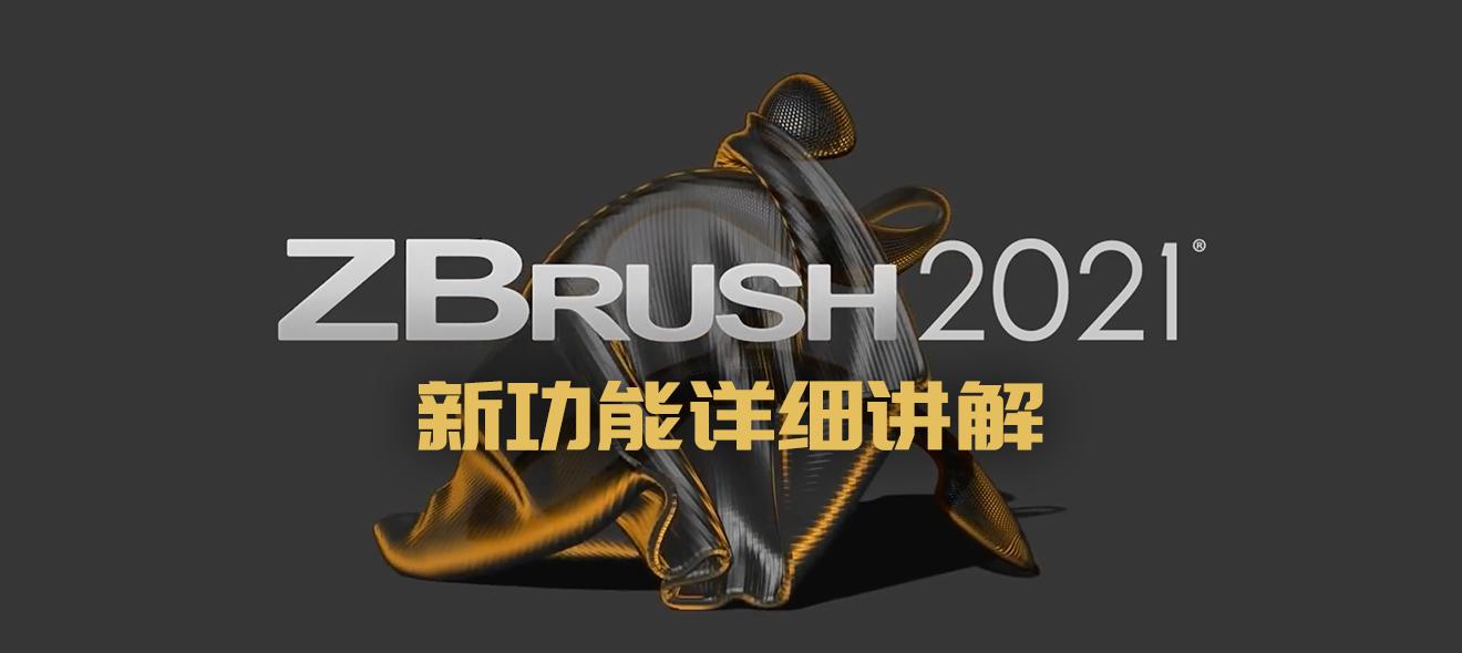 【免费分享】ZBrush2021新功能中文详细讲解