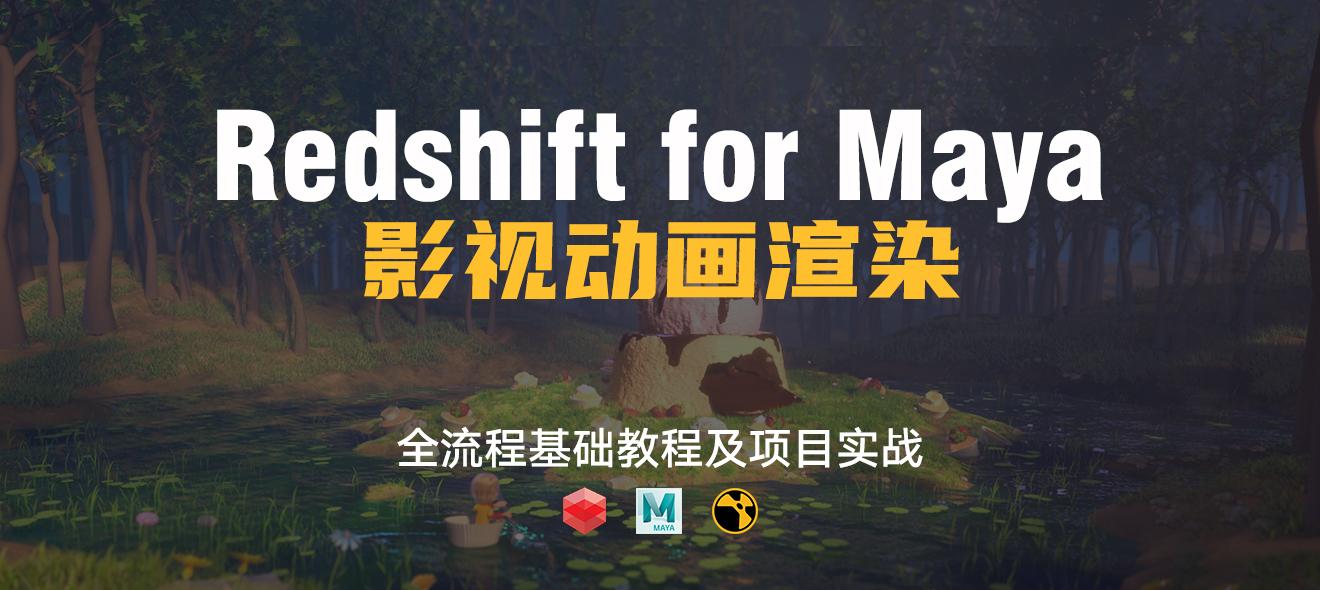 影视动画渲染redshift for maya 灯光+渲染+合成【全流程基础教程及项目实战】