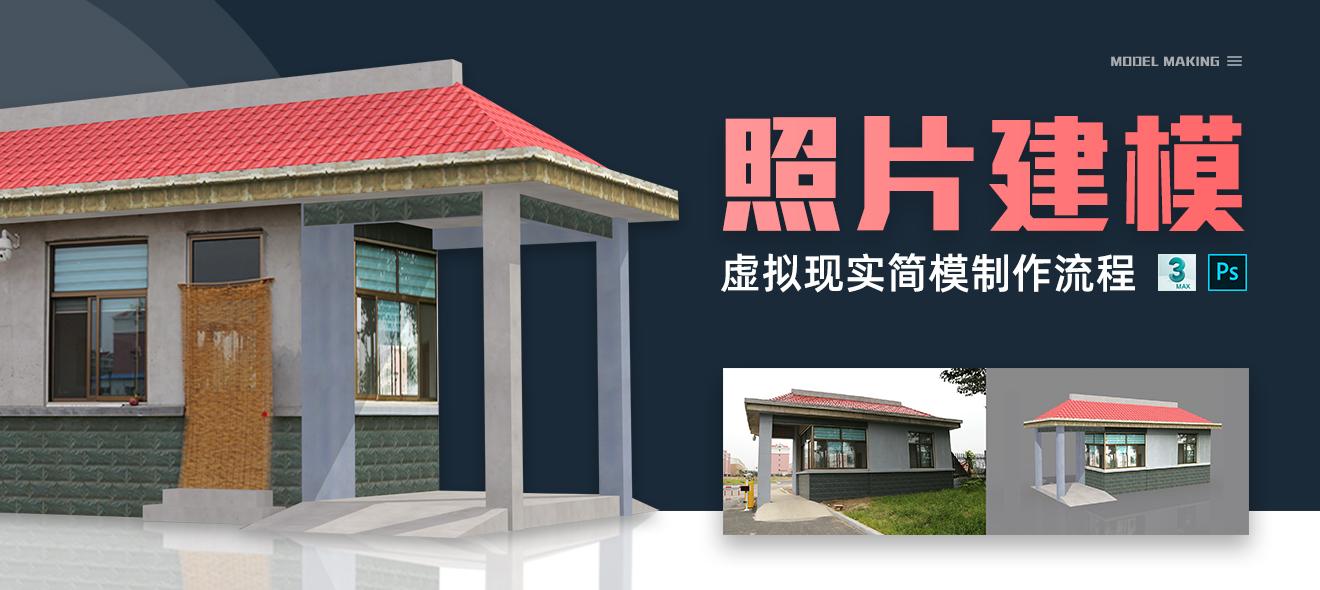 照片建模-虚拟现实简模制作流程【建筑就业篇】