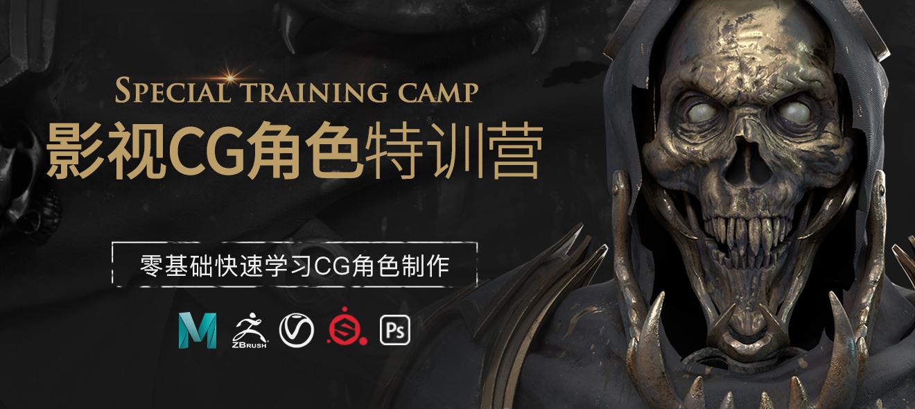 影视CG角色——零基础提升特训营