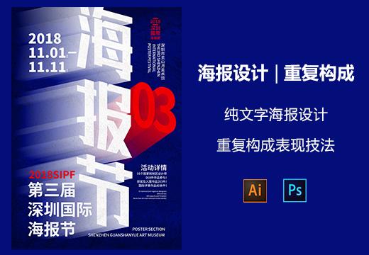 《第三届国际海报节》重复构成技法制作纯文字海报
