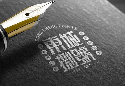 《東城捌号》logo字体设计【案例制作】